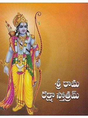 Shri Rama Raksha Stotram (Telugu)
