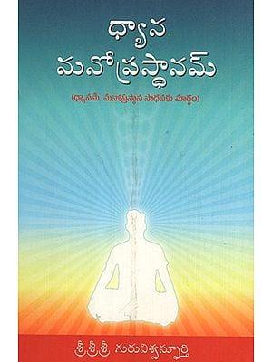 Dhyana Manoprasthanam (Telugu)