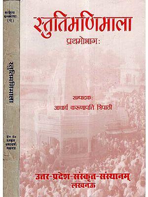 स्तुति मणिमाला- Stuti Manimala (Set Of 2 Volumes)