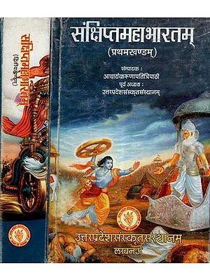 संक्षिप्त महाभारतम्- Samksiptam Mahabharatam (Set Of 2 Volumes)
