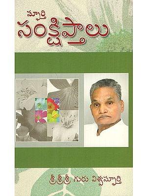 Sphoorthi Samkshipthalu (Telugu)