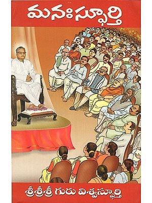 Manah Sphoorthi (Telugu)