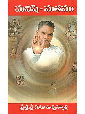 Manishi Matamu (Telugu)