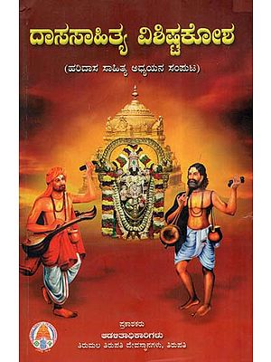 Dasa Sahitya Vishista Kosha- Collection Of Articles On Dasa Sahitya (Kannada)