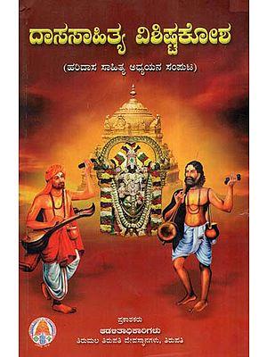 Dasa Sahitya Vishista Kosha- Collection Of Articles On Dasa Sahitya (Kannada)