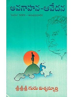 Avagahana Avedana (Telugu)