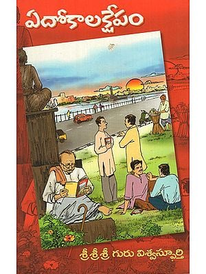 Edo Kalakshepam - A Time Pass (Telugu)