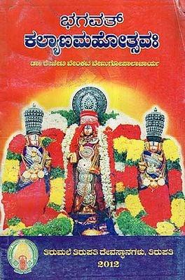 Bhagavath Kalyana Mahotsavaha (Kannada)