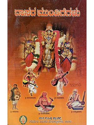 Dasara Mundigegalu Of Haridasa's- Collection And Comentary By Dr. Chaturvedi S. Vedavyasacharya (Kannada)