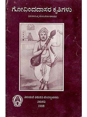 Govinda Dasara Krutigalu (Kannada)