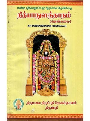 Nityanusandhanam- Thengalai (Tamil)