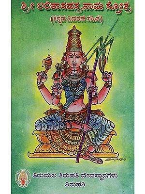 Sri Lalitha Sahasra Nama Stotra (Telugu)