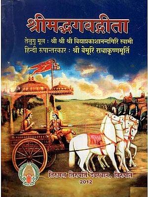 श्रीमद्भगवद्गीता- Srimad Bhagavad Gita