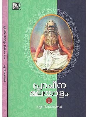 Pracheena Malayalam (Set of 2 volumes in Malayalam)