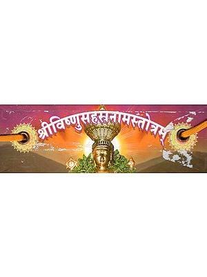 श्रीविष्णुसहस्रनामस्तोत्रम्- Sri Vishnu Sahasranama Stotram