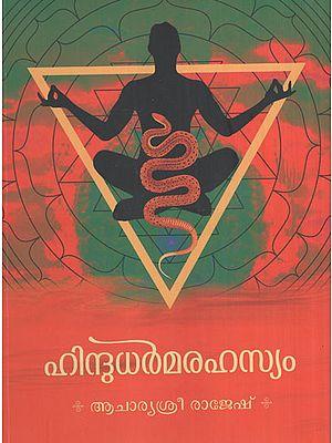 Hindu Dharma Rahasyam (Malayalam)