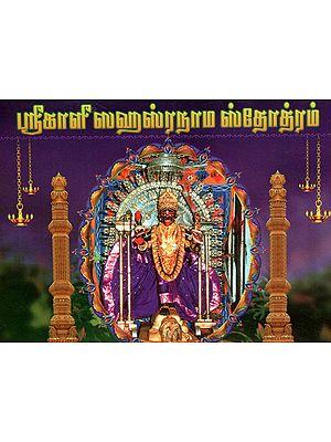 Sri Kali Sahasranama Stotram (Tamil)