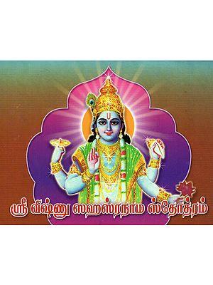 Sri Vishnu Sahasranama Stotram (Tamil)