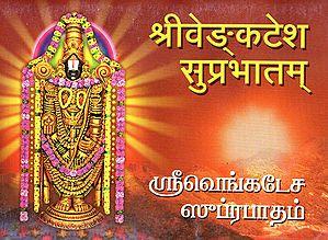 Sri Venkatesa Suprabhatam (Tamil)