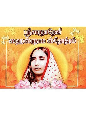 Sri Sarada Devi Sahasranama Stotram (Tamil)