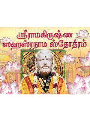 Sri Ramakrishna Sahasranama Stotram (Tamil)