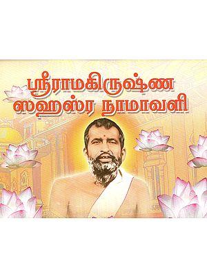 Sri Ramakrishna Sahasra Namavali (Tamil)