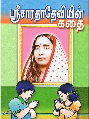 Sri Sarada Deviyin Kathai (Tamil)