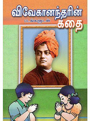 Vivekanandarin Kathai (Tamil)