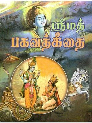 Srimad Bhagavad Gita (Tamil)