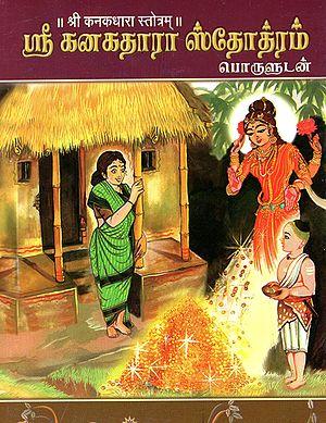 श्री कनकधारा स्तोत्रम्- Sri Kanakadhara Storam (Taml)