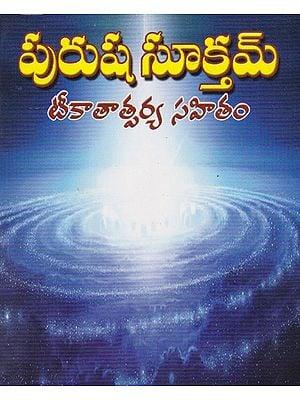 Purusha Suktham (Telugu)
