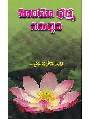 Hindu Dharma Samarthana (Telugu)
