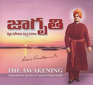 Jaagriti (Telugu)