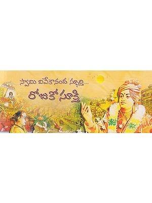 Swami Vivekananda Sphoorti Rojuko Sukti (Telugu)
