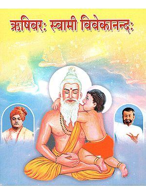 ऋषिवर: स्वामी विवेकनन्दा:- Rishivara Swami Vivekananda