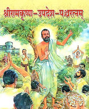 श्री रामकृष्ण- उपदेश- पञ्चरत्नम्- Sri Ramakrishna Upadesa Pancharatnam