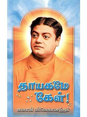 Thayagame Kel (Tamil)