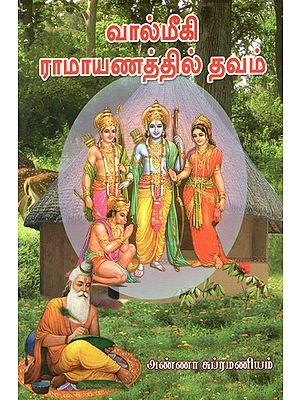 Valmiki Ramayanathil Thavam (Tamil)