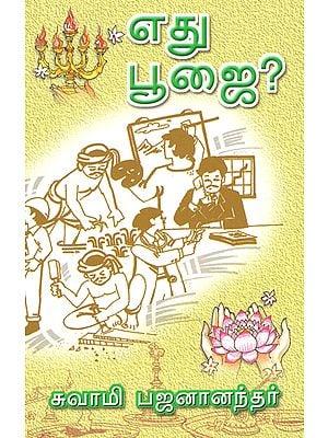Edhu Pujai (Tamil)