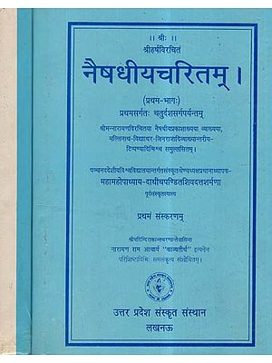 नैषधीयचरितम् - Naishadhiya Charitam (Set of 2 Volumes)