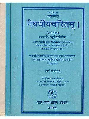 नैषधीयचरितम् - Naishadhiya Charitam (Set of 2 Volumes)