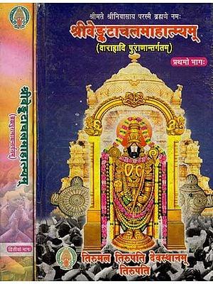 श्रीवेङ्कटाचलमाहात्म्यम्- Venkatachala Mahatmyam (Set Of 2 Volumes)
