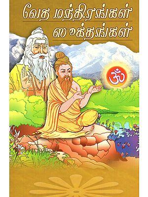 Veda Mandhirangal, Sukthangal (Tamil)