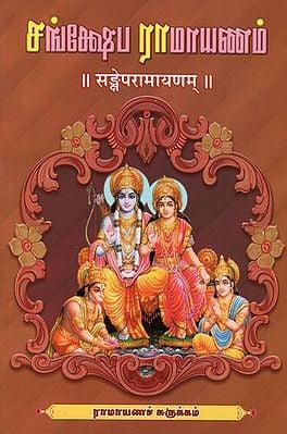 संक्षेपरामायणम्- Samkshepa Ramayanam (Tamil)