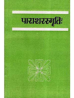 पाराशर स्मृति:- Parasara Smriti