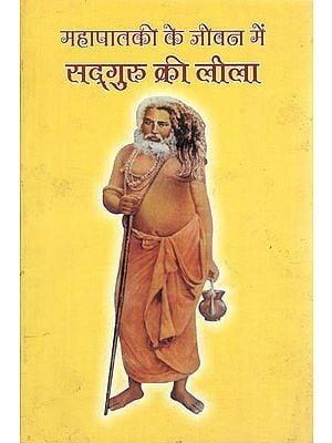 महापातकी के जीवन में सद्गुरु की लीला - Sadguru's Lila in the Life of Mahapataki
