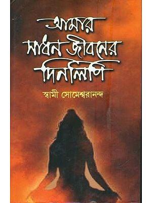 আমার সাধন জীবনের দিনলিপি : The Diary of My Meditation Life (Bengali)