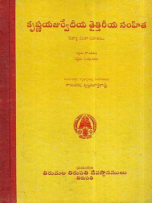 krisna Yajurvediya Taittriya Samhita In Telugu (Vol-7)