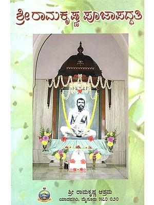 Sri Ramakrishna Poojapaddhati (Kannada)