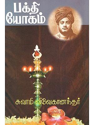 Bhakti Yogam (Tamil)